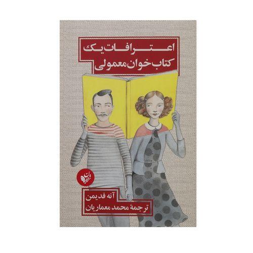 کتاب اعترافات یک کتاب خوان معمولی اثر آنه فدیمن