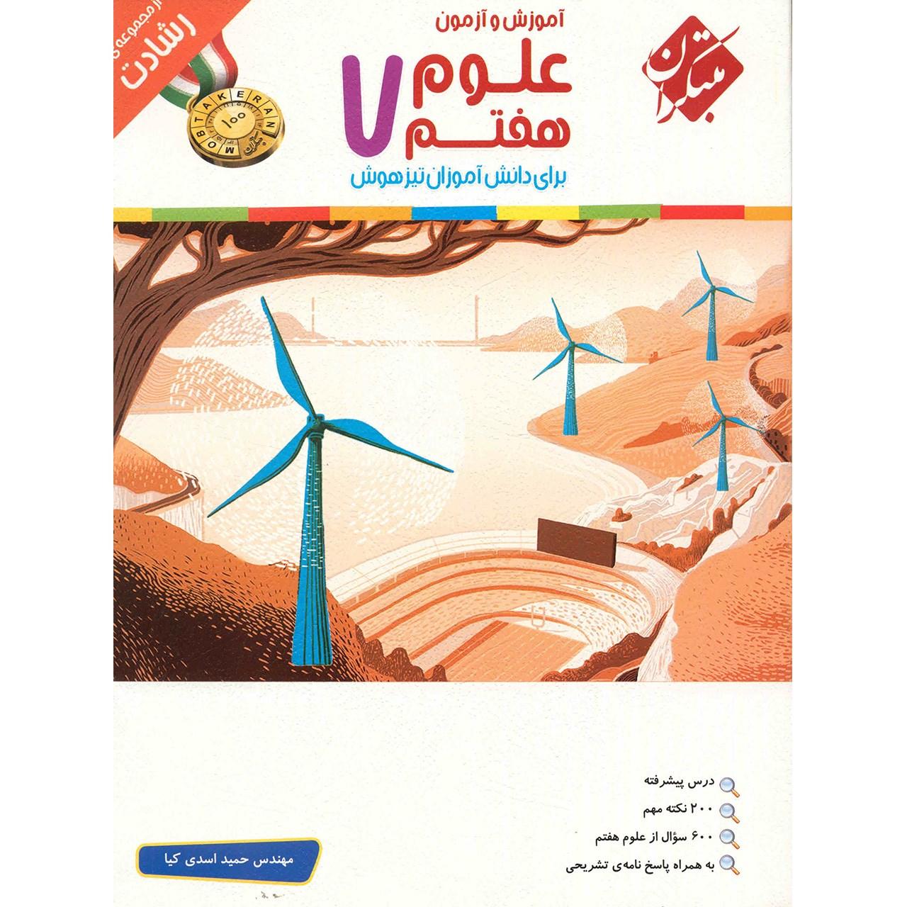 کتاب آموزش و آزمون علوم هفتم  مبتکران اثر حمید اسدی کیا - رشادت