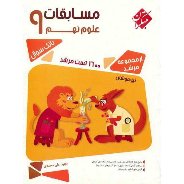 کتاب مسابقات علوم نهم مبتکران اثر مجید علی محمدی