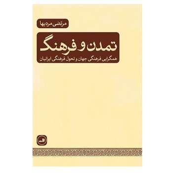 کتاب تمدن و فرهنگ اثر مرتضی مردی ها نشر ثالث
