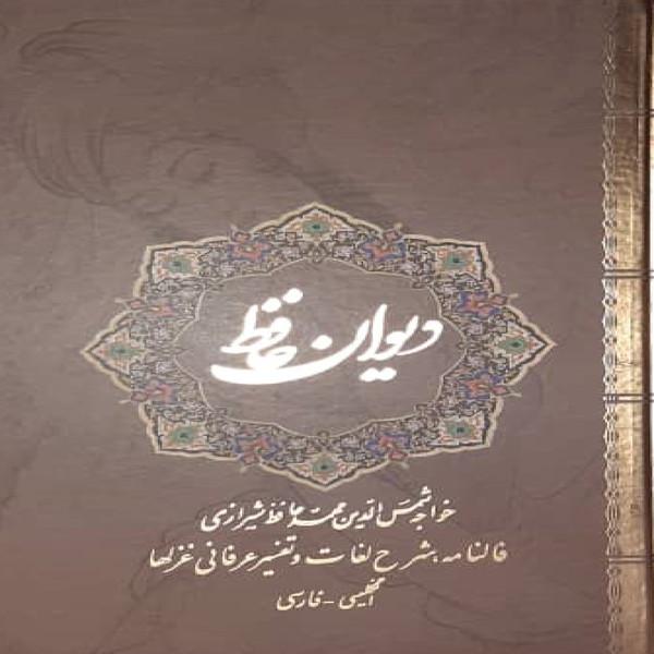 کتاب دیوان حافظ اثر خواجه شمس الدین محمد حافظ شیرازی نشر نیک فرجام