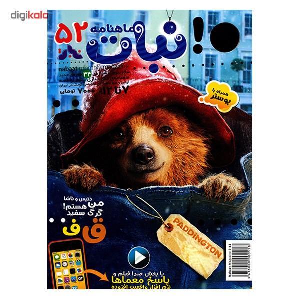 مجله نبات - شماره 52