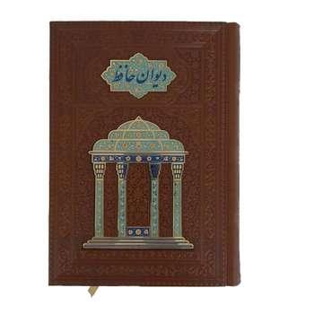 کتاب دیوان حافظ اثر خواجه شمس الدین محمد شیرازی انتشارات هلیا