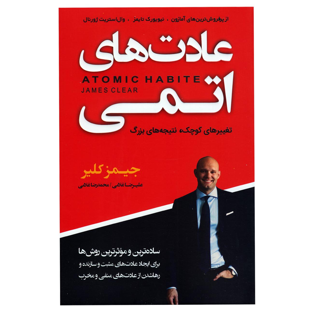 کتاب عادت های اتمی اثر جیمز کلیر انتشارات آتیسا              پرفروش