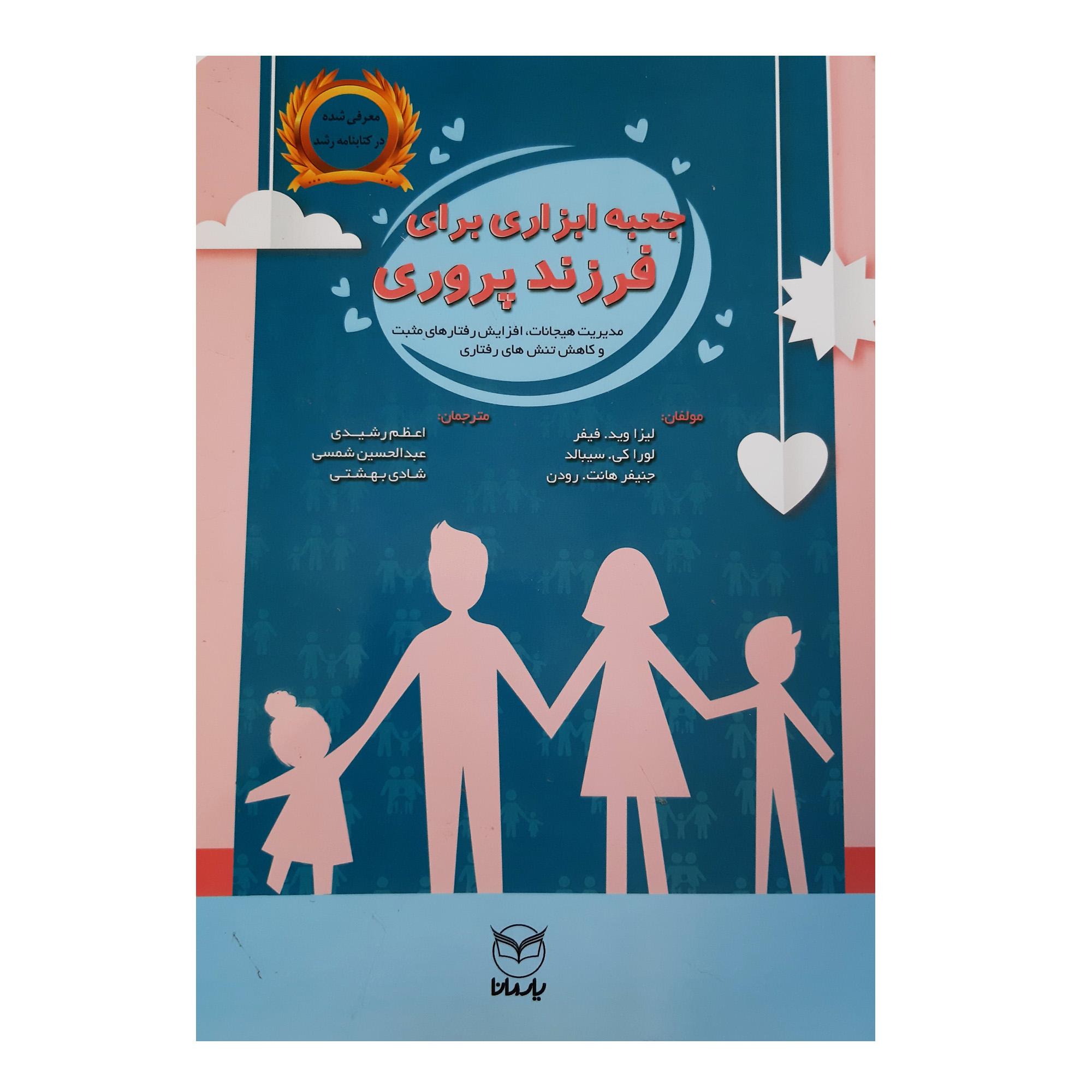 کتاب جعبه ابزاری برای فرزندپروری مدیریت هیجانات، افزایش رفتارهای مثبت و کاهش تنش های رفتاری اثر جمعی از نویسندگان انتشارات یارمانا
