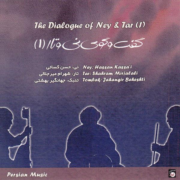 آلبوم موسیقی گفت و گوی نی و تار اثر حسن کسائی نشر آوای نوین