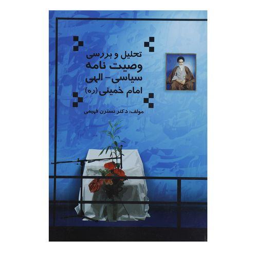 کتاب تحلیل و بررسی وصیت نامه سیاسی - الهی امام خمینی اثر نسترن فهیمی