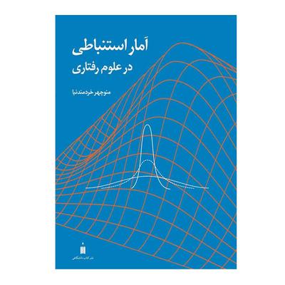 کتاب آمار استنباطی در علوم رفتاری اثر منوچهر خردمندنیا نشر کتاب دانشگاهی