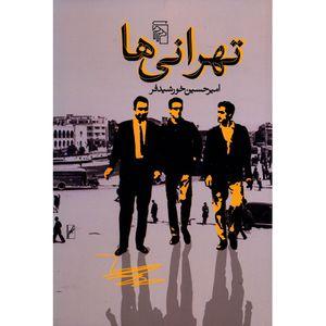کتاب تهرانی ها اثر امیرحسین خورشیدفر