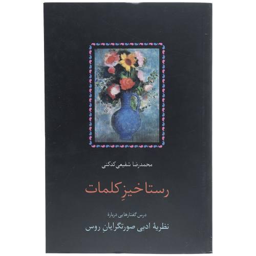 کتاب رستاخیز کلمات اثر محمدرضا شفیعی کدکنی