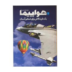 کتاب دایره المعارف مصور هواپیما اثر فیلیپ وایتمن انتشارات سایان