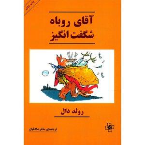 کتاب آقای روباه شگفت انگیز اثر رولد دال