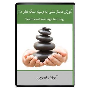 ویدئو آموزش ماساژ سنتی به وسیله سنگ های داغ نشر