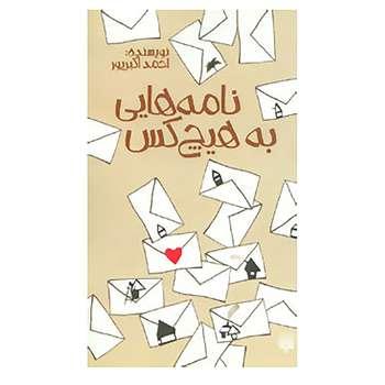 کتاب نامه هایی به هیچ کس اثر احمد اکبرپور