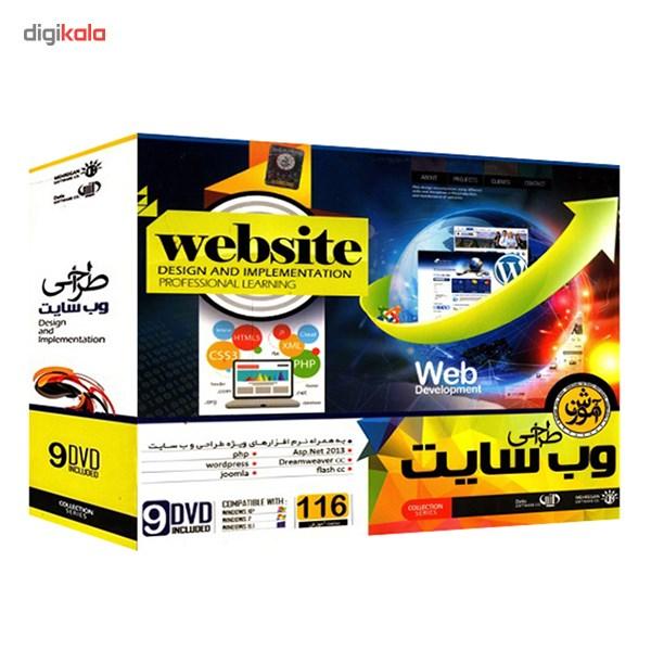 نرم افزار آموزش طراحی وب سایت گروه نرم افزاری مهرگان و داتیس