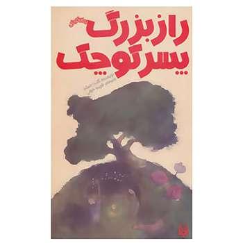 کتاب رمان کودک اثر گلندا میلرد