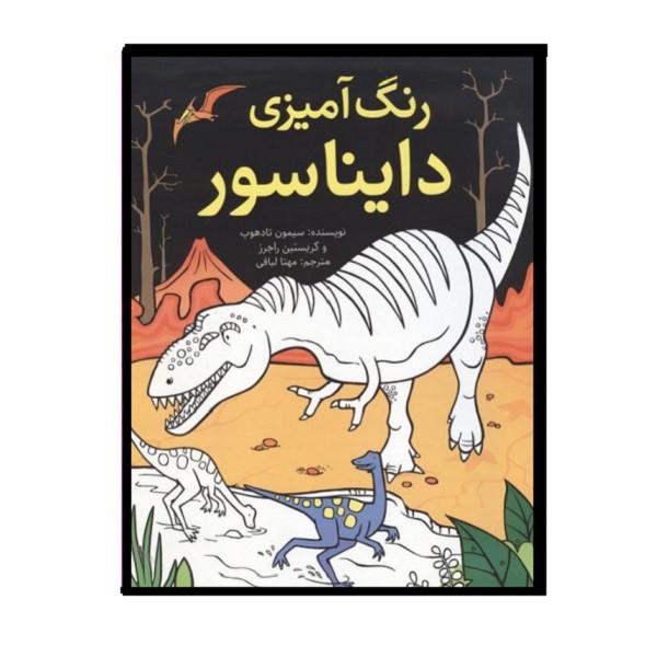 کتاب رنگ آمیزی دایناسور اثر سیمون تادهوپ انتشارات شهر قصه
