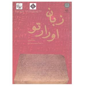 کتاب زبان اوراتویی اثر میلیکشویلی نشر پازینه