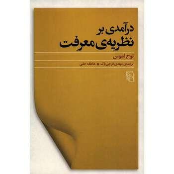 کتاب درآمدی بر نظریه معرفت اثر نوح لموس