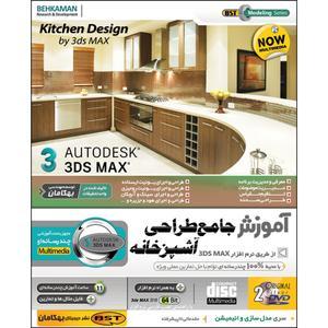 نرم افزار آموزش طراحی آشپزخانه با 3D MAX نشر بهکامان
