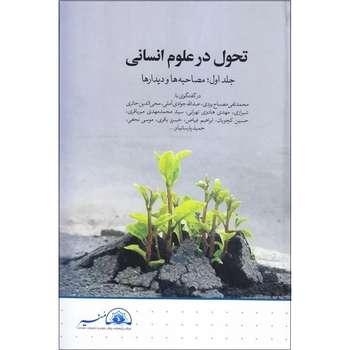 کتاب تحول در علوم انسانیاثر محسن دنیوی و محمد متقیان انتشارات کتاب فردا جلد 1