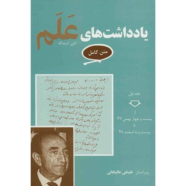 کتاب یادداشت های علم اثر اسد اله علم - 7 جلدی