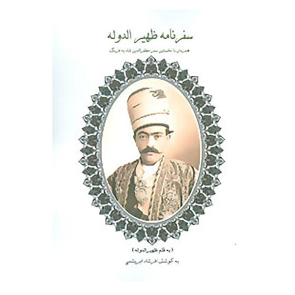 کتاب سفرنامه ظهیرالدوله اثر ظهیرالدوله