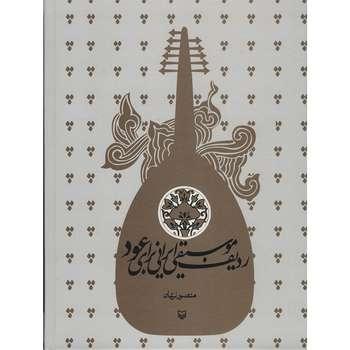 کتاب ردیف موسیقی ایرانی برای عود اثر منصور نریمان