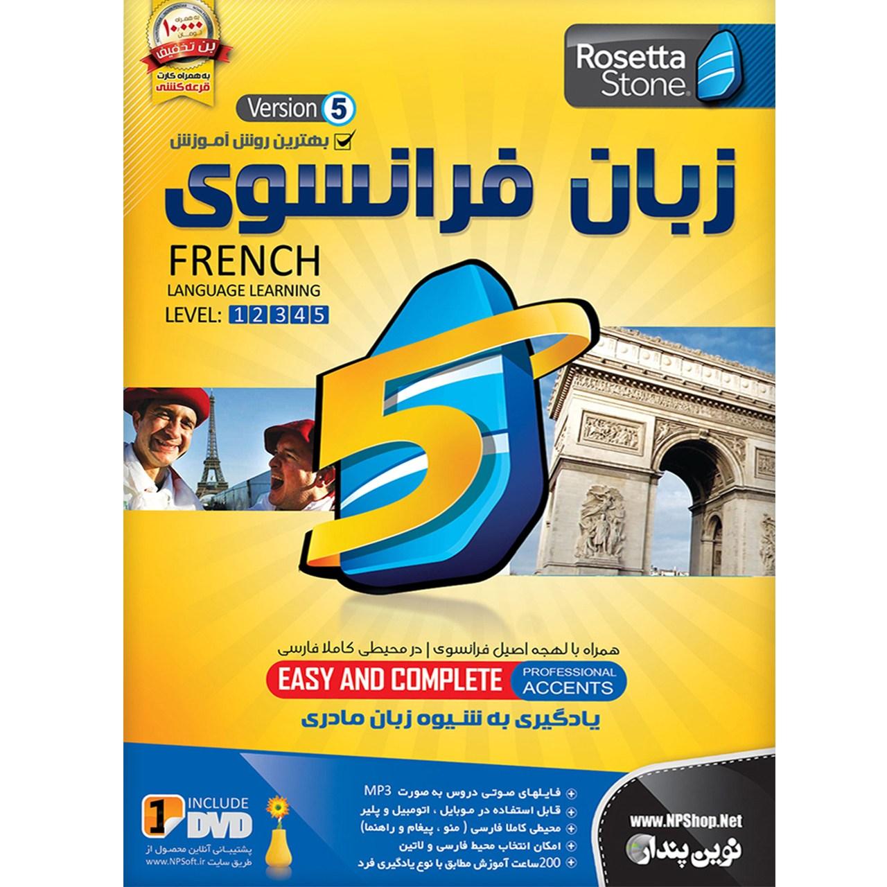 خرید اینترنتی نرم افزار آموزش زبان فرانسوی رزتا استون نسخه 5 نشر نوین پندار