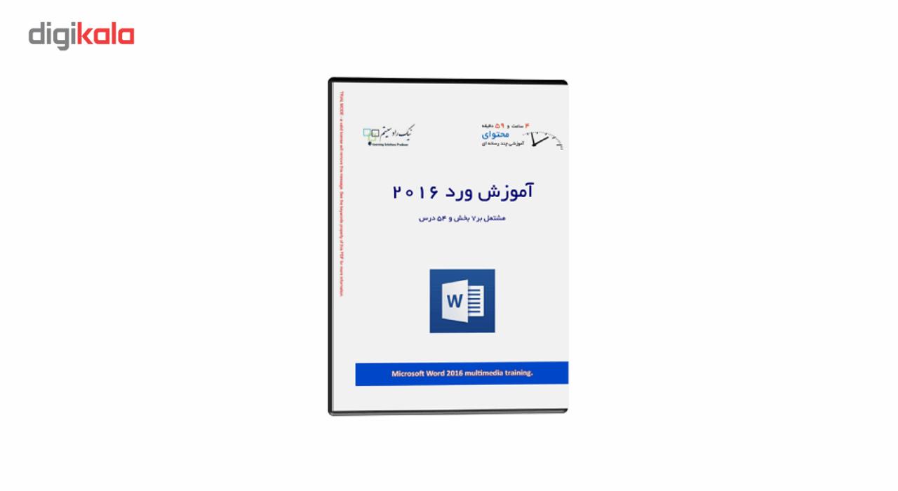 آموزش تصویری Microsoft Word 2016 نشر نیک راد سیستم