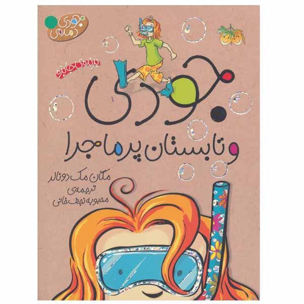 کتاب جودی و تابستان پرماجرا اثر مگان مک دونالد نشر افق