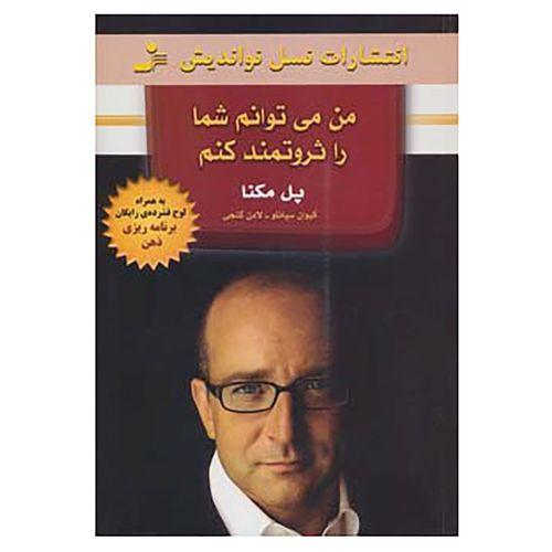 کتاب من می توانم شما را ثروتمند کنم،همراه با سی دی اثر پل مکنا