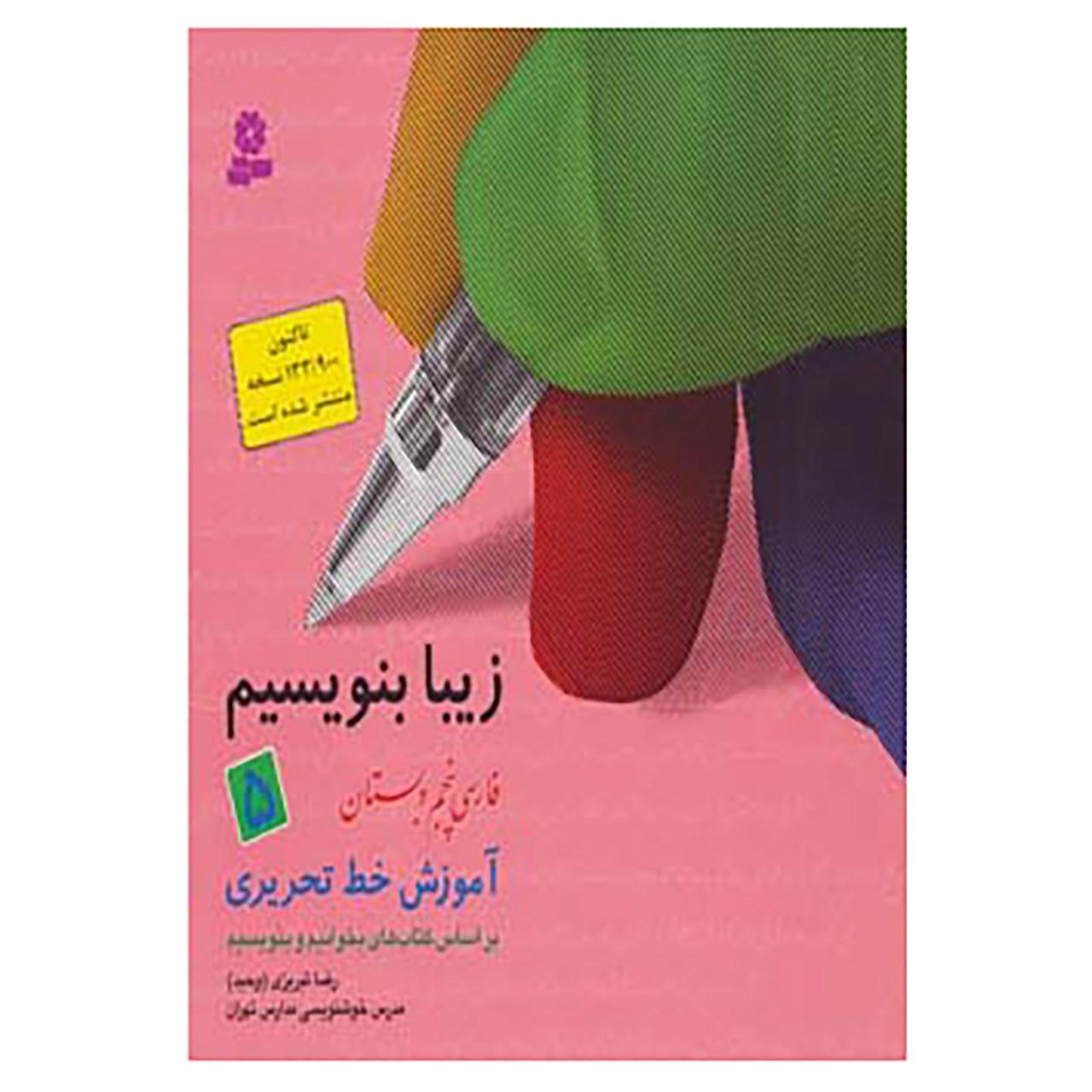 خرید                      کتاب زیبا بنویسیم 5 اثر رضا تبریزی