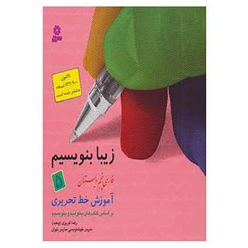 کتاب زیبا بنویسیم 5 اثر رضا تبریزی