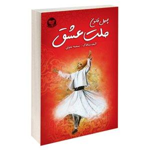کتاب ملت عشق اثر الیف شافاک نشر زرین کلک