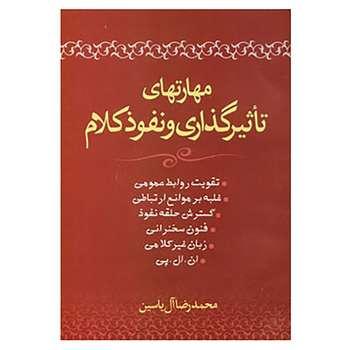 کتاب مهارتهای تاثیرگذاری و نفوذ کلام اثر محمدرضا آل یاسین