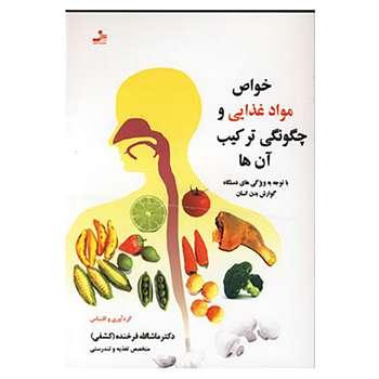 کتاب خواص مواد غذایی و چگونگی ترکیب آن ها اثر ماشاالله فرخنده