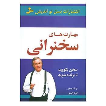 کتاب مهارت های سخنرانی اثر برایان تریسی
