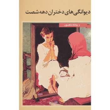 کتاب دیوانگی های دختران دهه شصت اثر ریحانه شاهسون
