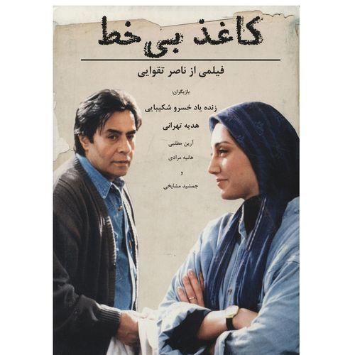 فیلم سینمایی کاغذ بی خط اثر ناصر تقوایی