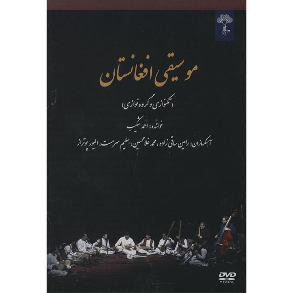 آلبوم موسیقی افغانستان اثر احمد شکیب