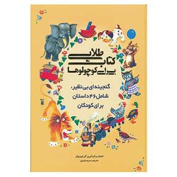 کتاب کتاب طلایی برای کوچولوها اثر آلن لوئیزبوئل