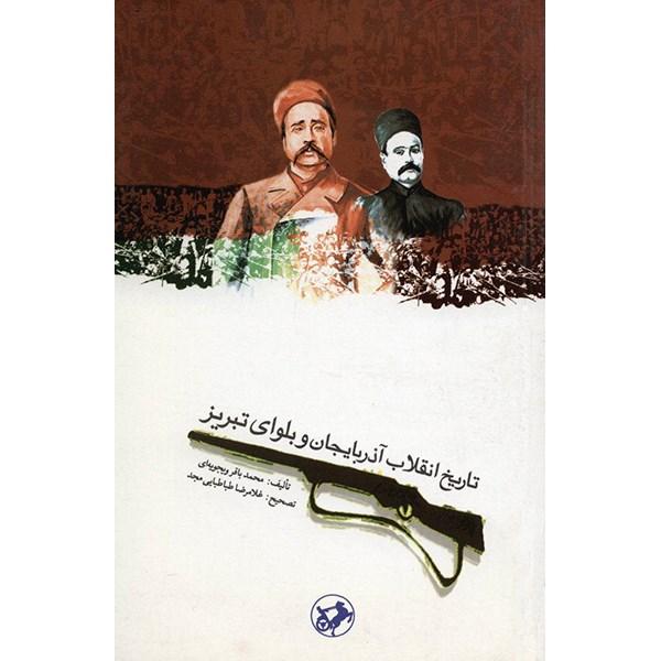 کتاب تاریخ انقلاب آذربایجان و بلوای تبریز اثر محمدباقر ویجویهای
