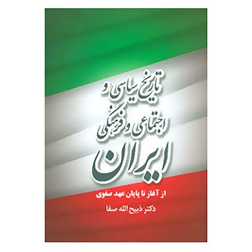 کتاب تاریخ سیاسی و اجتماعی و فرهنگی ایران از آغاز تا پایان عهد صفوی اثر ذبیح الله صفا