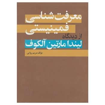 کتاب معرفت شناسی فمینیستی اثر مریم روایی