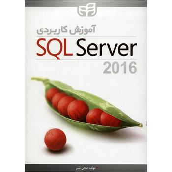 کتاب آموزش کاربردی SQL Server 2016 اثر ضحی شبر