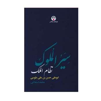 کتاب سیر الملوک اثر ابو علی حسن بن علی طوسی انتشارات فرهنگ معاصر