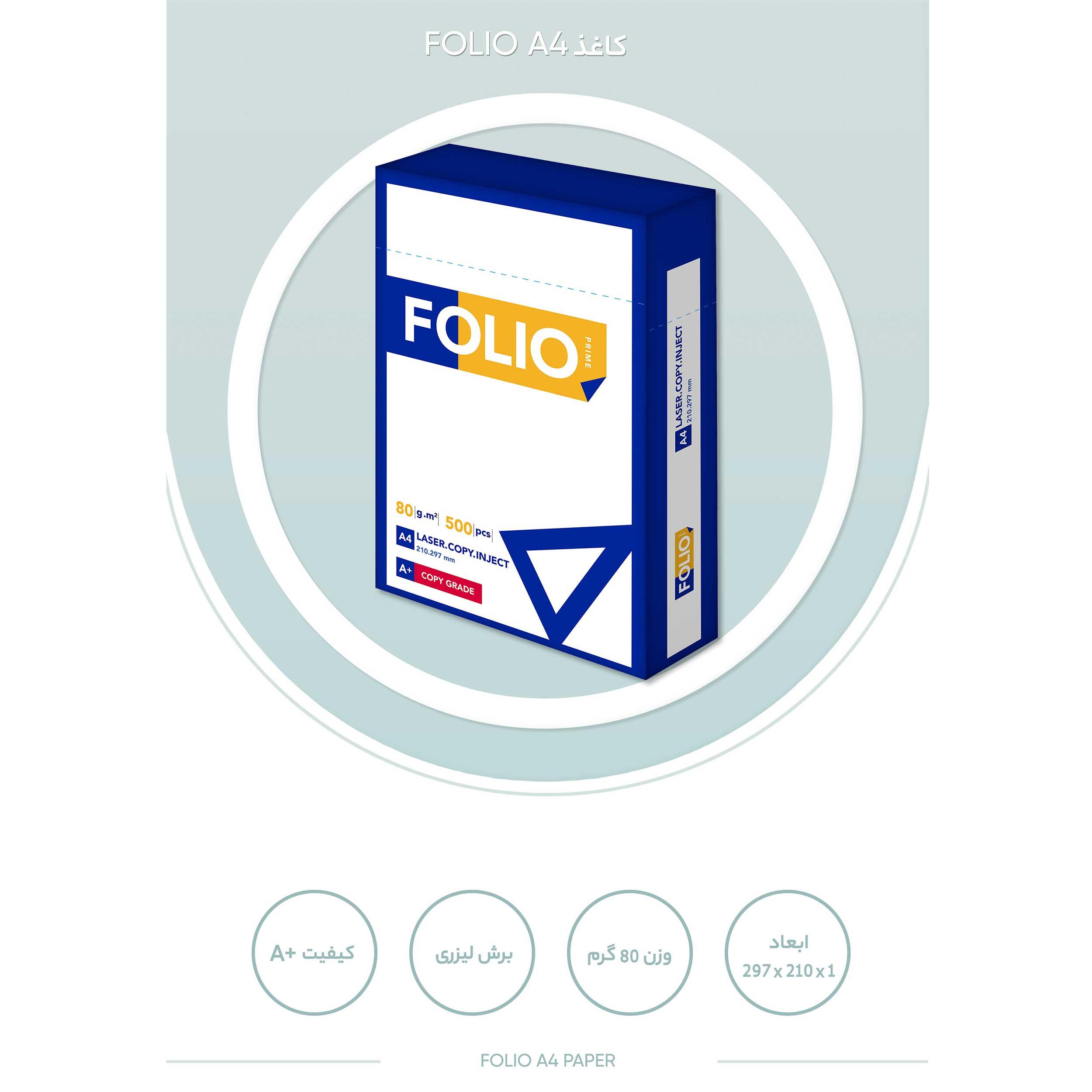 کاغذ A4 فولیو پرایم مدل +A بسته 500 عددی main 1 5