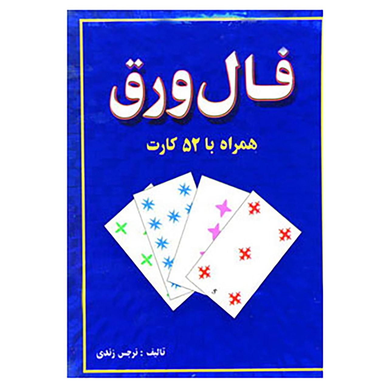 خرید                      کتاب فال ورق همراه با 52 کارت اثر نرجس زندی