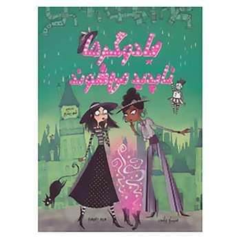 کتاب جادوگران شهر ریتزی 2 اثر سیبل پاندر